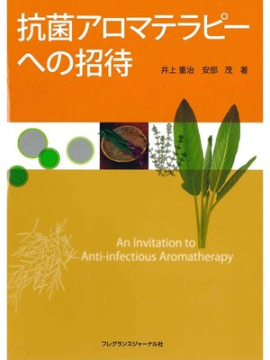 cover image of 抗菌アロマテラピーへの招待