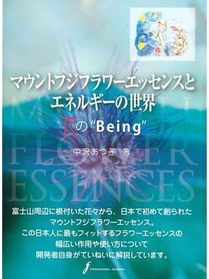 """cover image of マウントフジフラワーエッセンスとエネルギーの世界花の""""Being"""""""