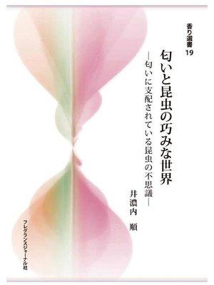 cover image of 匂いと昆虫の巧みな世界