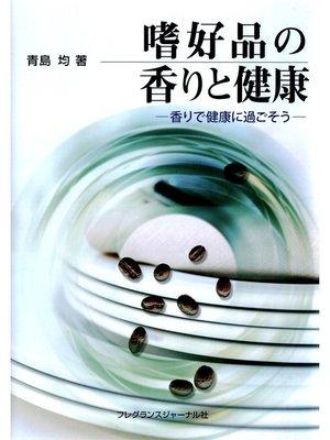 cover image of 嗜好品の香りと健康