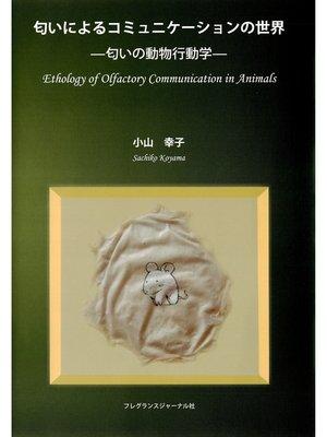 cover image of 匂いによるコミュニケーションの世界