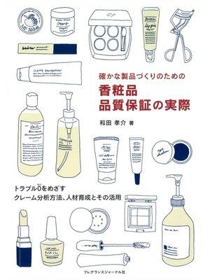 cover image of 確かな製品づくりのための香粧品品質保証の実際