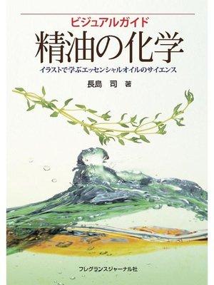 cover image of ビジュアルガイド精油の化学