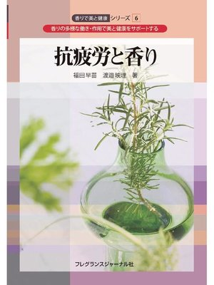 cover image of 抗疲労と香り