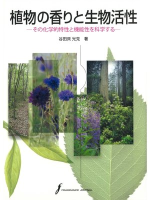 cover image of 植物の香りと生物活性