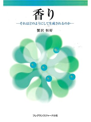 cover image of 香り