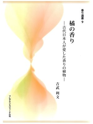 cover image of 橘の香り