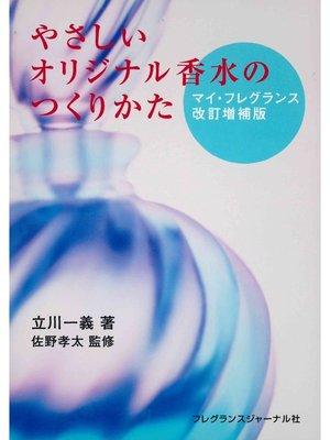 cover image of やさしいオリジナル香水のつくりかた