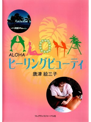cover image of Alohaヒーリングビューティ