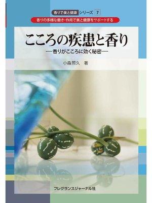 cover image of こころの疾患と香り 香りがこころに効く秘密: 本編