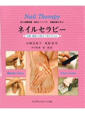cover image of ネイルセラピー