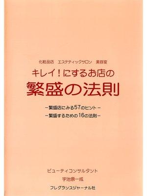 cover image of キレイ!にするお店の繁盛の法則