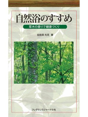 cover image of 自然浴のすすめ
