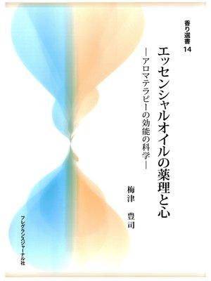 cover image of エッセンシャルオイルの薬理と心