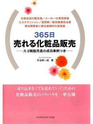 cover image of 365日売れる化粧品販売