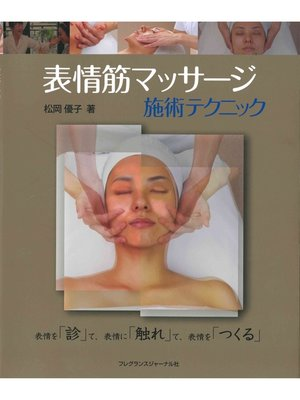 cover image of 表情筋マッサージ施術テクニック