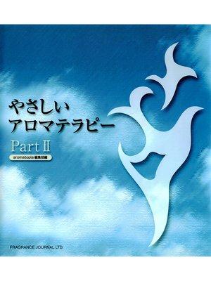 cover image of やさしいアロマテラピー〈PART2〉