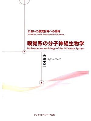 cover image of 嗅覚系の分子神経生物学