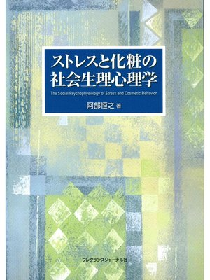 cover image of ストレスと化粧の社会生理心理学