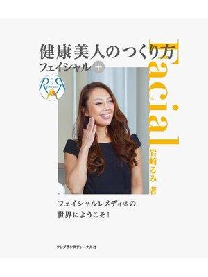 cover image of 健康美人のつくり方