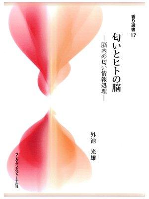 cover image of 匂いとヒトの脳