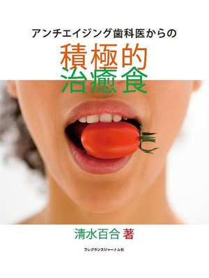 cover image of アンチエイジング歯科医からの積極的治癒食