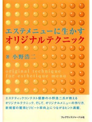 cover image of エステメニューに生かすオリジナルテクニック