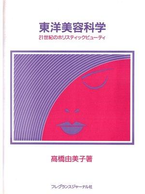 cover image of 東洋美容科学
