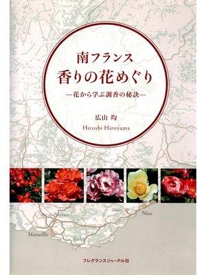cover image of 南フランス香りの花めぐり