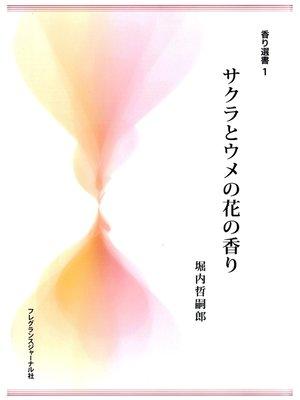 cover image of サクラとウメの花の香り