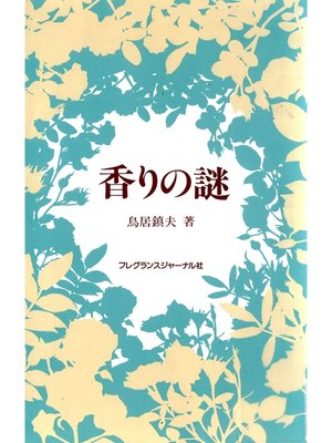 cover image of 香りの謎