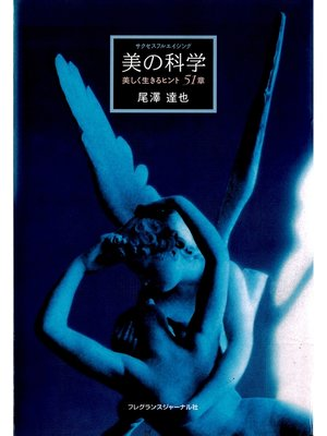 cover image of 美の科学