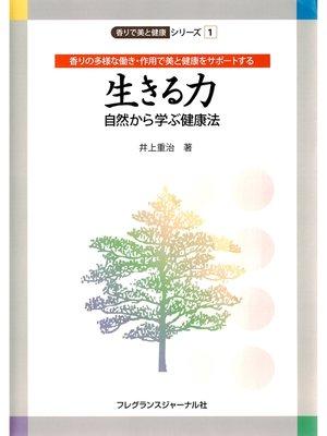 cover image of 生きる力-自然から学ぶ健康法