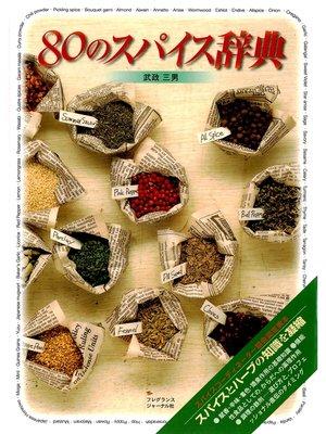 cover image of 80のスパイス辞典