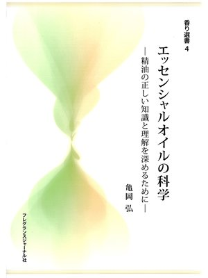 cover image of エッセンシャルオイルの科学