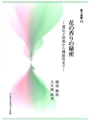 cover image of 花の香りの秘密