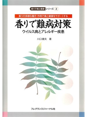 cover image of 香りで難病対策-ウイルス病とアレルギー疾患