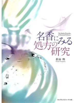 cover image of 名香にみる処方(レシピ)の研究
