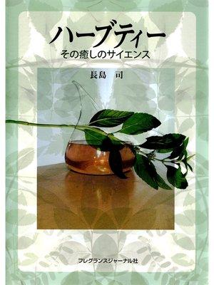 cover image of ハーブティーその癒しのサイエンス