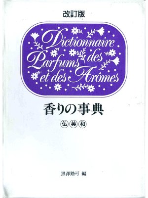 cover image of 香りの事典