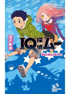 cover image of IQ探偵ムー 11 浦島太郎殺人事件<上>: 本編