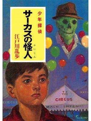 cover image of 江戸川乱歩・少年探偵シリーズ(6) サーカスの怪人(ポプラ文庫クラシック)
