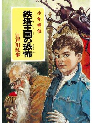 cover image of 江戸川乱歩・少年探偵シリーズ(11) 鉄塔王国の恐怖 (ポプラ文庫クラシック)