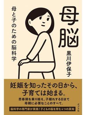 cover image of 母脳 母と子のための脳科学: 本編