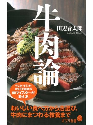cover image of 牛肉論: 本編