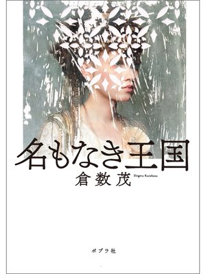 cover image of 名もなき王国: 本編