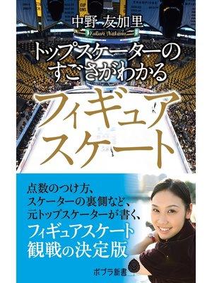 cover image of トップスケーターのすごさがわかるフィギュアスケート: 本編