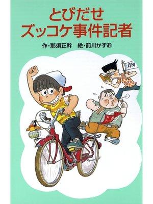 cover image of とびだせズッコケ事件記者: 本編
