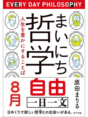 cover image of まいにち哲学 人生を豊かにすることば 8月 自由: 本編