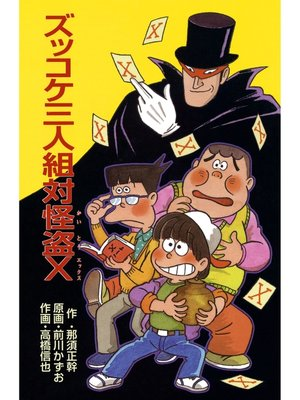 cover image of ズッコケ三人組対怪盗X: 本編